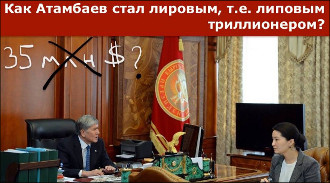 Трудности с арифметикой, или «Тридцать пять миллионов Алмазбека Атамбаева»