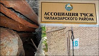 «Виртуальная приёмная»: Угрозы и шантаж, или Как в Ташкенте бывший следователь наживается на захваченной ассоциации ТЧСЖ