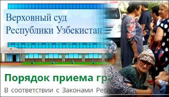 Узбекистан: В Верховном суде воцарился порядок? Не иначе как «Фергана» помогла!