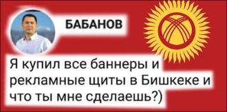 С оглядкой на собственный зад. Как Бабанов и Жээнбеков готовятся стать президентами Киргизии