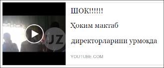 Социальные сети Узбекистана взорвало видео хокима, самолично избивающего директоров школ