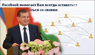 Удивилась даже лошадь. Президент Узбекистана официально прописался в соцсетях