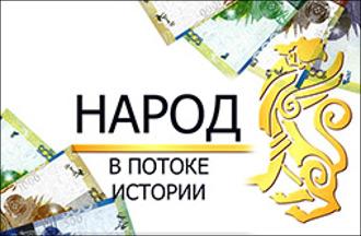 Историки тоже люди. Как в казахстанской науке пилят миллионные бюджеты