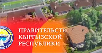 Про извинения и коттеджи. Комментарий «Ферганы» к заявлениям генпрокуратуры и правительства Киргизии