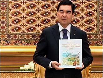 Красота писаная. Чему нас учат книги туркменского президента-графомана