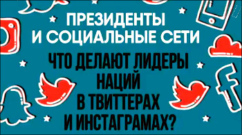 Президенты и социальные сети
