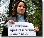 В Бишкеке у посольства Узбекистана прошёл пикет