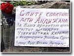 «Спите спокойно дети Андижана». Оппозиция и правозащитники почтили память жертв андижанской трагедии у Монумента Мужества в Ташкенте